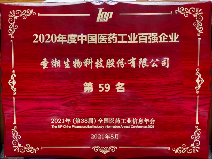 Innovation Makes a Difference! Sansure Biotech Listed on the Top 100 Pharmaceutical Enterprises in China