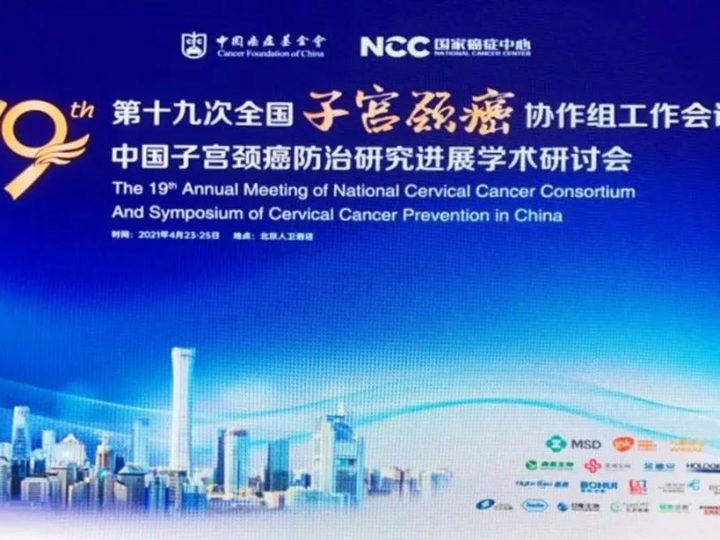 """Won the """"Social Public Welfare Award"""" of China Cancer Foundation Experts think highly of the cervical cancer screening solution of Sansure Biotech"""